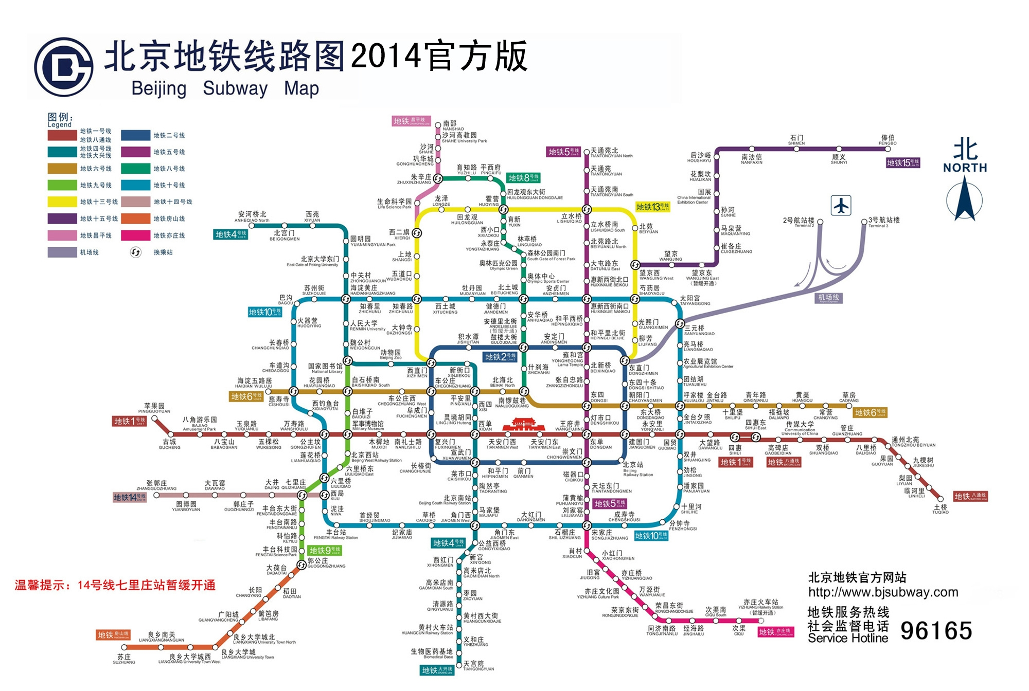 北京地铁线路图2014年-我是设计师